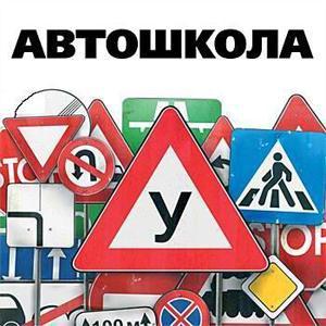 Автошколы Перемышли