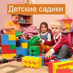 Детские сады Перемышли