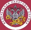 Налоговые инспекции, службы в Перемышле