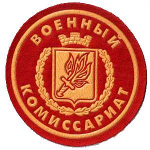 Военкоматы, комиссариаты Перемышли
